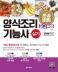 양식조리기능사 실기(2019)(원큐패스)(CD2장포함)