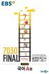 ��� ���� A�� ������ǰ��(2016)(8��)(EBS 7030 Final(���̳�))