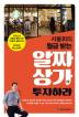 서울휘의 월급 받는 알짜상가에 투자하라(반양장)