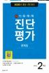 기초학력 진단평가 문제집 2학년(8절)(2020)(해법)