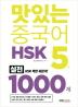 맛있는 중국어 HSK 5급 1000제