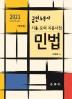 민법 공인노무사 기출.모의 지문사전(2021)(10판)