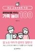 공부머리를 키우는 가족 놀이 100(최신 교육과정에 따른)