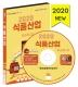 식품산업 주소록(2020)(CD)