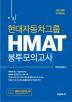 현대자동차그룹 HMAT 봉투모의고사(2017)(이완)