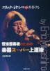 [해외]エリック.ミヤシロがガイドする管樂器奏者のための樂器ス-パ-上達術