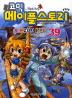 메이플 스토리 오프라인 RPG. 39(코믹)