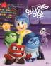 �λ��̵� �ƿ�(Disney Pixar)(���庻 HardCover)