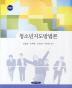 청소년지도방법론(개정판 2판)(양장본 HardCover)