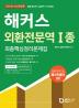 외환전문역 1종 최종핵심정리문제집(해커스)(개정판)