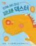 꼬마 공룡 덱스터(딱따구리 그림책 18)(양장본 HardCover)