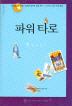 파워 타로(지혜로 가는 길 9)