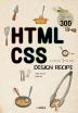 HTML CSS 디자인 레시피