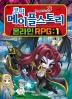 메이플 스토리 온라인 RPG. 1(코믹)