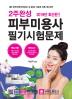 피부미용사 필기시험문제(2019)(2주완성)