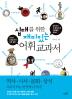 십대를 위한 재미있는 어휘 교과서