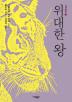 위대한 왕(세계문학 4)