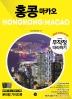 무작정따라하기 홍콩 마카오(2019-2020)