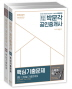박문각 공인중개사 1차 2차 핵심기출문제 세트(2018)(전2권)