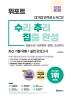 대기업 인적성 & NCS 수리·추리 집중 완성(2021)(위포트)
