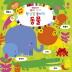 우리 아기 첫 낱말 놀이책: 동물(손가락 쏙쏙!)(보드북)