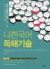나쁜국어 독해기술(2018)(6판)