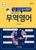 정재환 관세사의 무역영어 1급 2급 동시대비(2020)(무꿈사)(개정판)