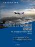 비행정보 및 관제절차 문제집(2019)(조종사관제사를 위한)(3판)