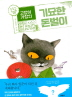 고양이 가장의 기묘한 돈벌이. 3(완결): 박스시티공장(보름달문고 69)