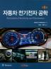 자동차 전기전자 공학(5판)