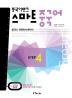 스마트 중국어 STEP. 4(중국어뱅크)(MP3CD1장포함)