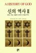 신의 역사. 2