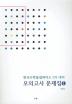 한국수학올림피아드 2차 대비 모의고사 문제집. 1