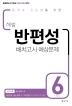 해법 반편성 배치고사 예상문제 6학년(8절)(2020)(중학교 신입생을 위한)(재판)