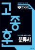 고종훈 분류사 한국사(2018)(정리 극대화 1)