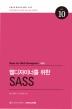 웹디자이너를 위한 SASS(아름다운 웹사이트 만들기 시리즈 10)
