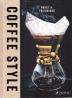 [보유]Coffee Style