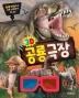 3D 공룡 극장