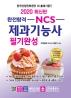 NCS 제과기능사 필기완성(2020)(완전합격)