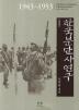 한국분단사연구 1943 - 1953(개정판)(한울아카데미 421)