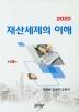 재산세제의 이해(2020)(18판)