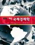 국제경제학(핵심)(3판)(반양장)