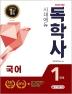 국어(독학사 1단계)(2020)(시대에듀)(11판)