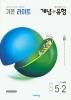 초등 수학 5-2(2020)(개념+유형 기본 라이트)