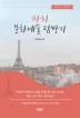 파리 문화예술 탐방기
