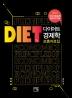다이어트 경제학 보충자료집(2020)(객관식)
