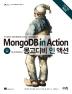 몽고디비 인 액션(전면개정판 2판)(제이펍의 클라우드 시리즈 15)