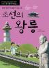 조선의 왕릉(신나는 교과연계 체험학습 21)
