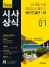 시사상식 (2020년 1월호)(월간 취업에 강한 에듀윌)