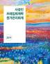 사경인 프레임회계학 원가관리회계(2019)
